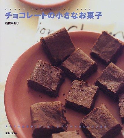 チョコレートの小さなお菓子