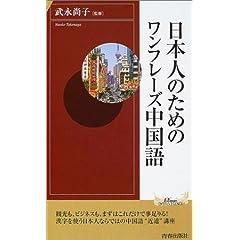 日本人のためのワンフレーズ中国語