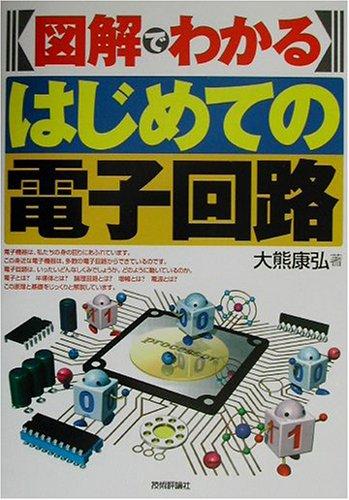 図解 電子回路