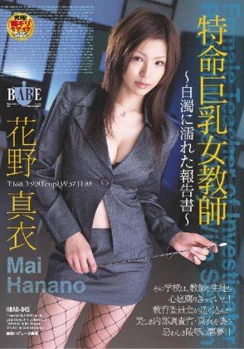特命巨乳女教師~白濁に濡れた報告書~