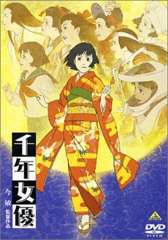 千年女優 コレクションBOX (初回生産限定版)