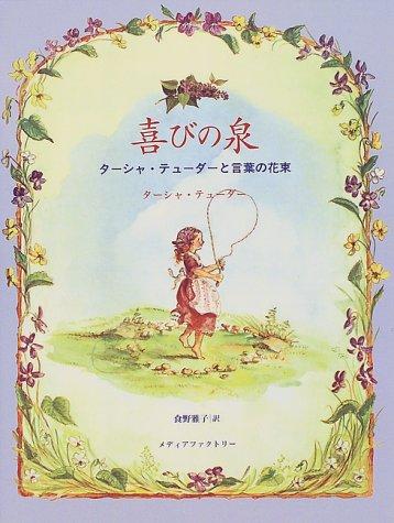 喜びの泉―ターシャ・テューダーと言葉の花束