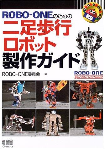 二足歩行 ロボット製作