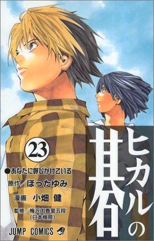 ヒカルの碁 (23)