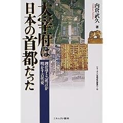 太宰府は日本の首都だった―理化学と「証言」が明かす古代史
