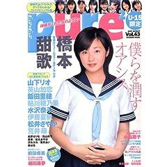 ピュアピュア Vol.43 (タツミムック)