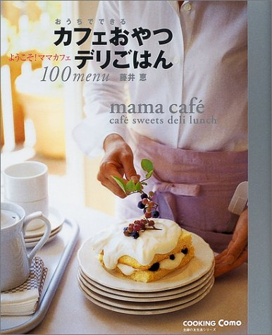 おうちでできるカフェおやつデリごはん100menu—ようこそ!ママカフェ