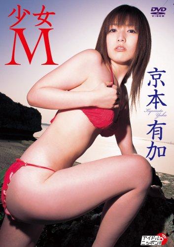 京本有加 少女M