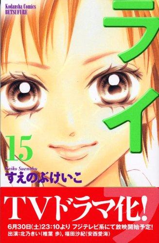 ライフ 15 (15)
