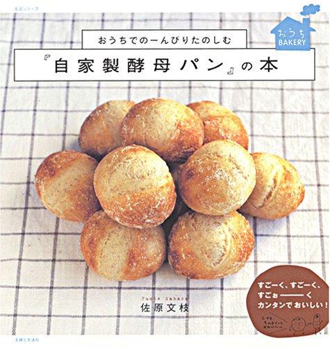 おうちでのーんびりたのしむ『自家製酵母パン』の本
