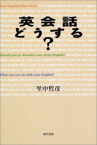 英会話どうする?