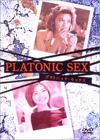 プラトニック・セックス <TV版>