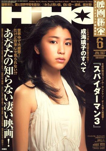 映画秘宝 2007年 06月号 [雑誌]