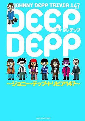 DEEP DEPP―ジョニー・デップ・トリビア147