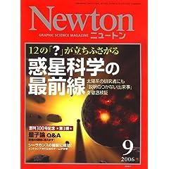 Newton (ニュートン) 2006年 09月号 [雑誌]