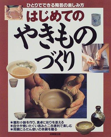 はじめてのやきものづくり―ひとりでできる陶芸の楽しみ方