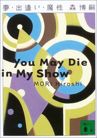 夢・出逢い・魔性―You May Die in My Show (講談社文庫)