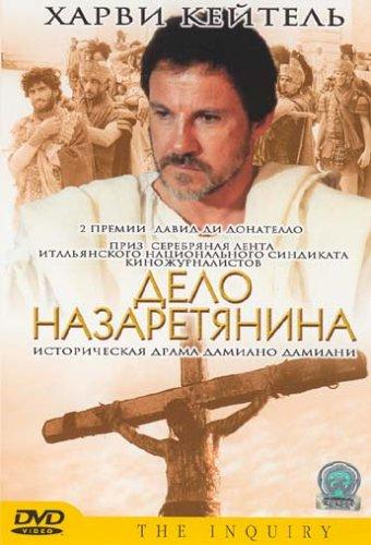 Дело Назаретянина