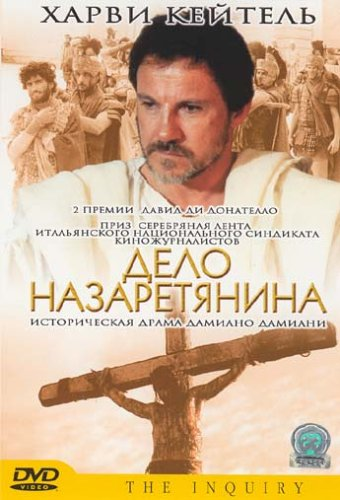 L' Inchiesta / The Inquiry / Дело Назаретянина (1987)