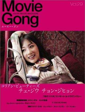 ムービー・ゴン vol.29