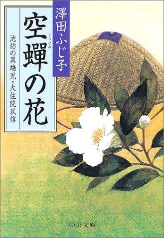空蝉の花―池坊の異端児・大住院以信
