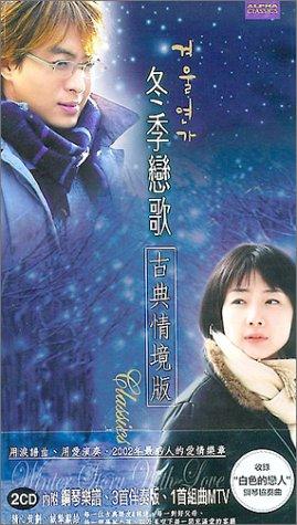 冬のソナタ・クラシックス (台湾盤) (楽譜封入)
