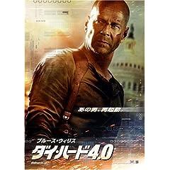 ダイ・ハード4.0 (出演 ブルース・ウィリス)