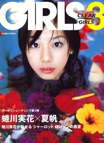 GIRLS 2007年 06月号 [雑誌]