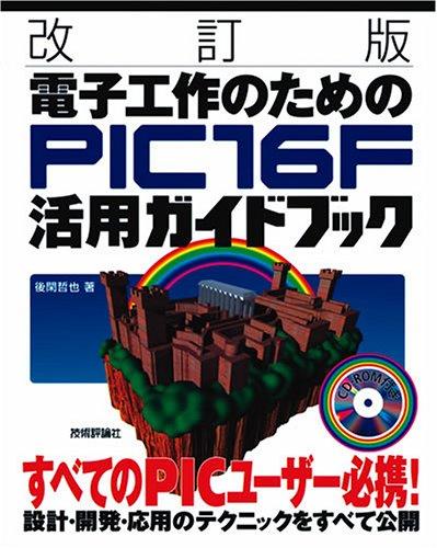 電子工作 PIC16F