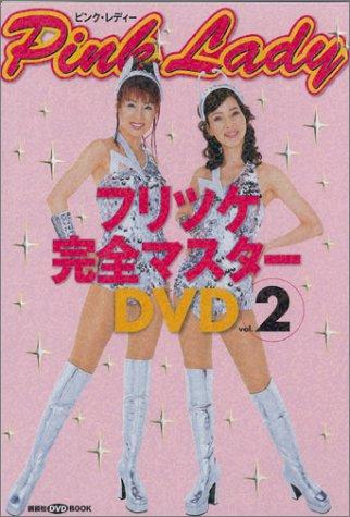 ピンク・レディー フリツケ完全マスターDVD Vol.2
