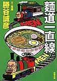 麺道一直線/書評・本/かさぶた書店