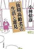 「後期高齢者」の生活と意見/書評・本/かさぶた書店