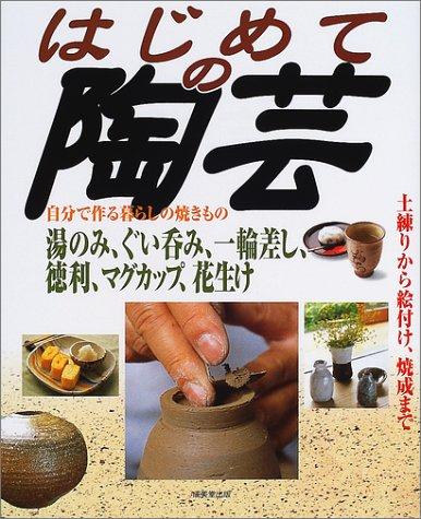 はじめての陶芸―作って楽しみ、使って楽しみたい器たち 自分の手で形作る、はじめての作陶体験