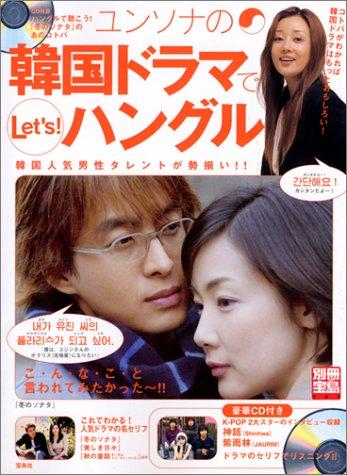 ユンソナの 韓国ドラマでLet's!ハングル