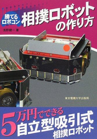 相撲ロボット