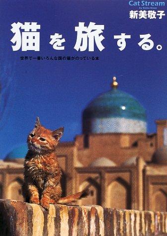 猫 旅 国