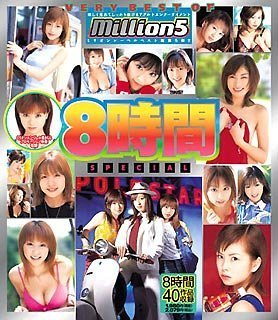 VERY BEST OF million 5 8時間 SPECIAL