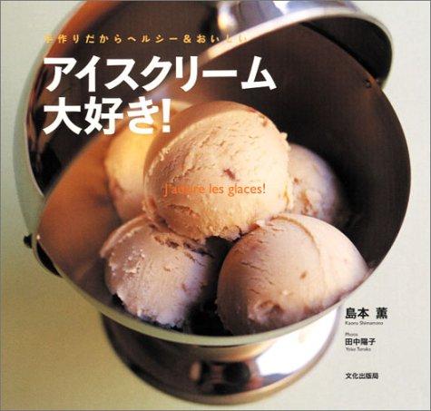 アイスクリーム大好き!—手作りだからヘルシー&おいしい