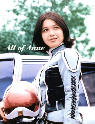 All of Anne―ひし美ゆり子写真集