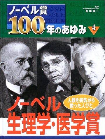 ノーベル賞100年のあゆみ〈4〉ノーベル生理学・医学賞