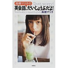 高橋マリ子の英会話、だいじょうぶだよ!