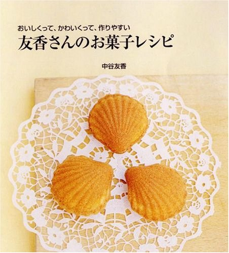 友香さんのお菓子レシピ—おいしくって、かわいくって、作りやすい