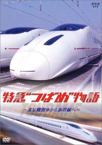 """特急""""つばめ""""物語~蒸気機関車から新幹線へ~"""