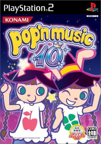 ポップンミュージック10 (ソフト単体)
