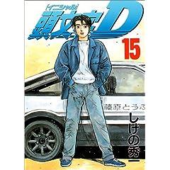 【クリックでお店のこの商品のページへ】頭文字D(15) (ヤンマガKC (799)) [コミック]