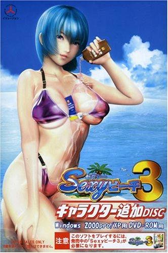 Sexyビーチ3 キャラクター追加DISC 通常版