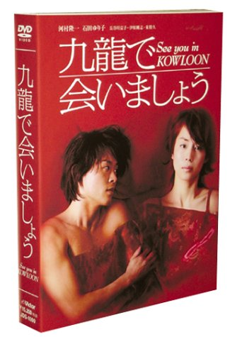 九龍で会いましょう ― スペシャル・コレクターズ・エディション