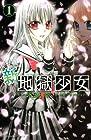 新・地獄少女 全3巻 (永遠幸、地獄少女プロジェクト)