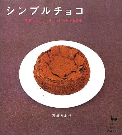 シンプルチョコ—簡単でおいしいチョコレートのお菓子