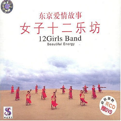 12 Girls Band - Beautiful Energy (+ Region 6 DVD) - Zortam Music
